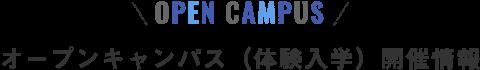 OPEN CAMPUS オープンキャンパス(体験入学)開催情報
