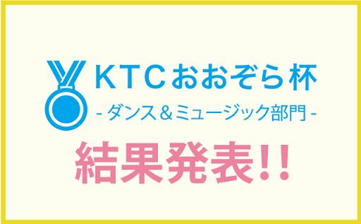 みらいの架け橋レッスン全国大会 KTCおおぞら杯 イラスト部門 結果発表!!