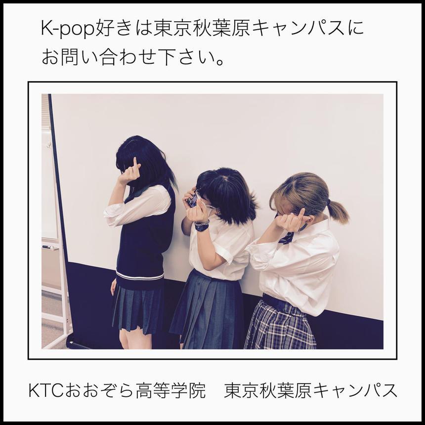 K-pop好きの生徒