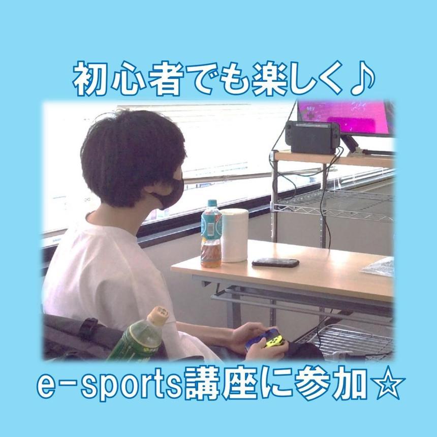 ゲームをしている生徒の画像