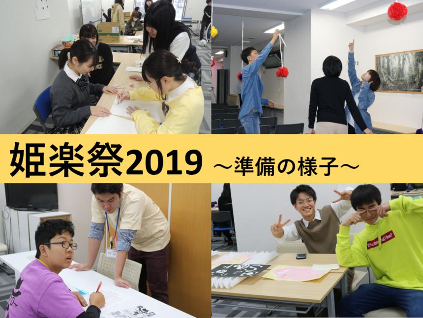 姫路キャンパスは準備で大忙しでした。