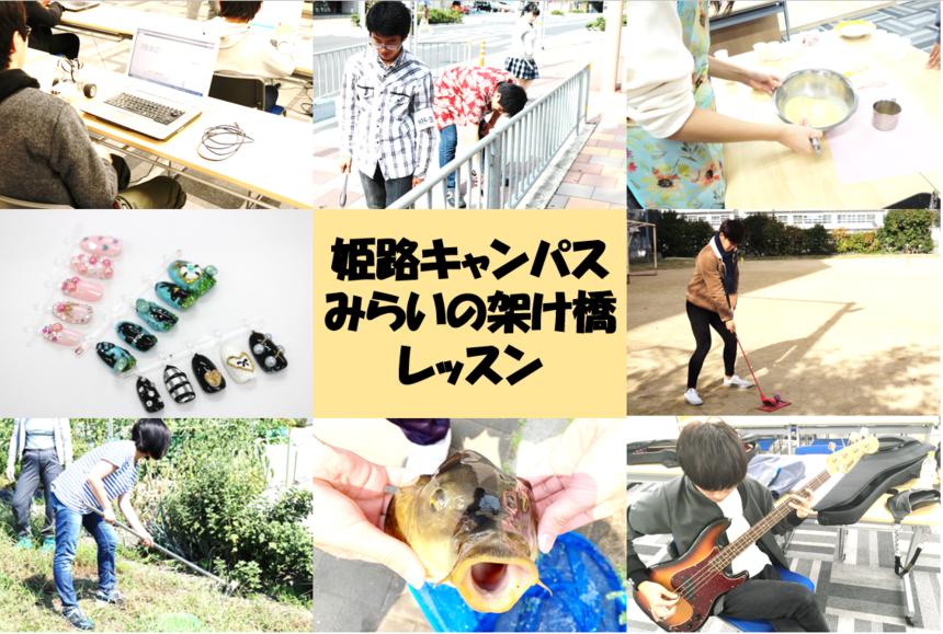 「友人ができた!」「できなかったことができるようになった!」姫路キャンパスで行っているみらいの架け橋レッスンは一味違います☆