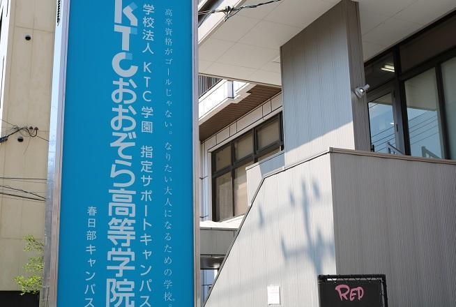 春日部 コロナ