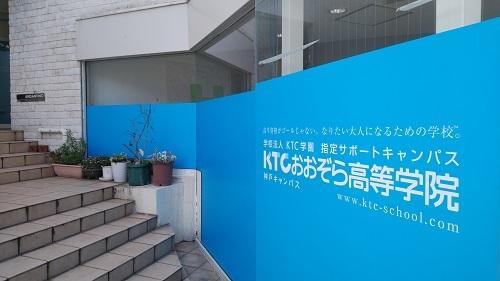 神戸キャンパス外観
