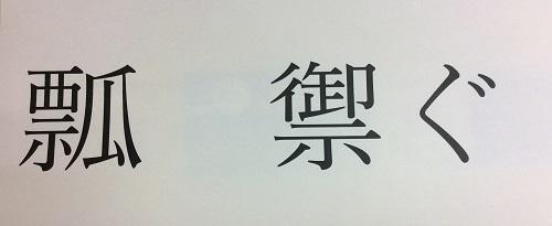 問題 この漢字の読みを答えよ