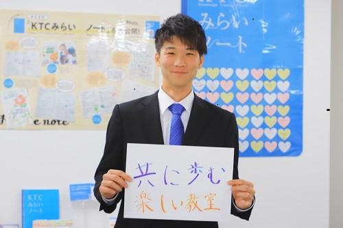【コーチ紹介】倉敷キャンパスのNew Face!!~倉本龍也コーチ~