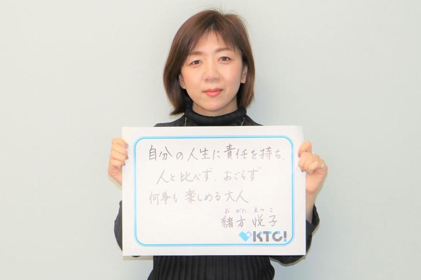 英語担当:緒方悦子コーチ