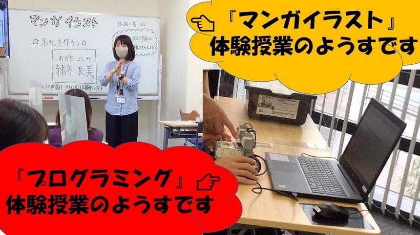 マンガイラストコース、プログラミングコース体験授業の様子