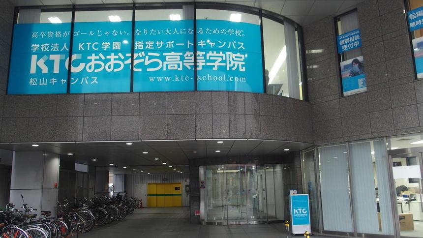 松山キャンパス