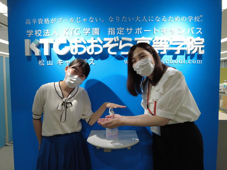 松山キャンパスの生徒とコーチ