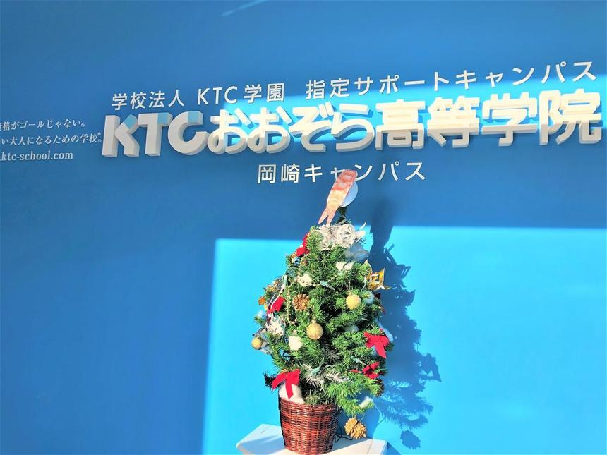 岡崎キャンパスクリスマスツリー
