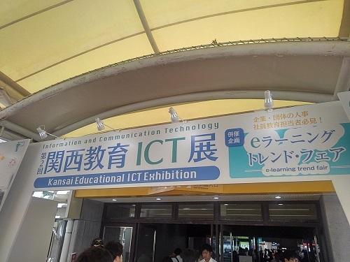 第2回 関西教育ICT展