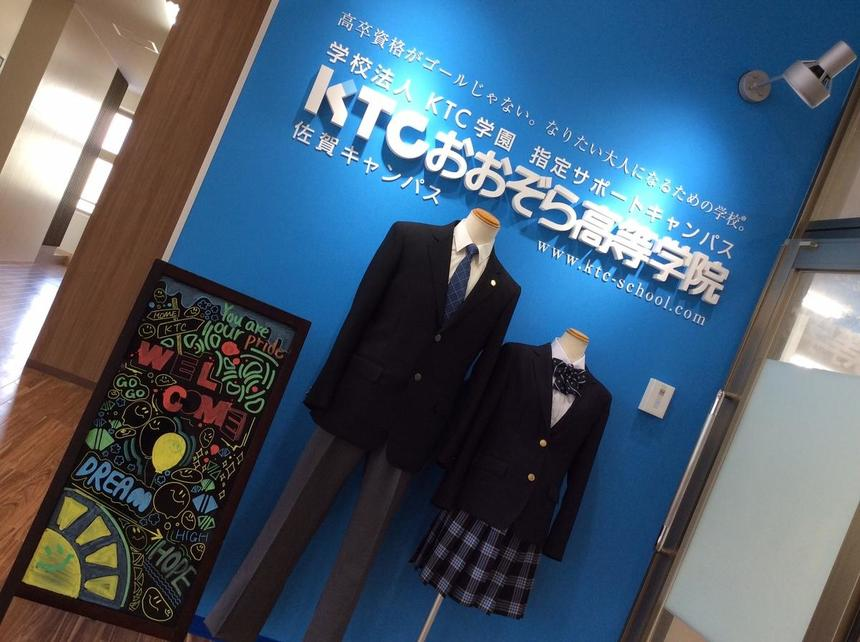 佐賀キャンパスの入口の写真