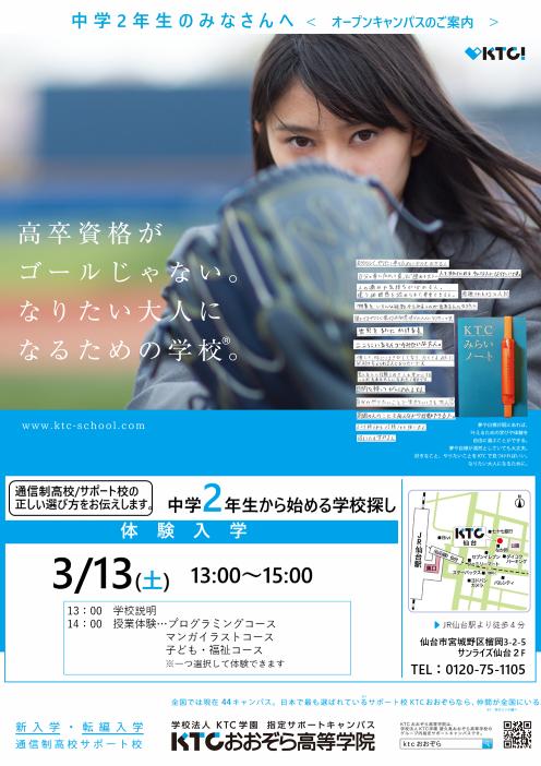 3月13日中2対象 体験入学