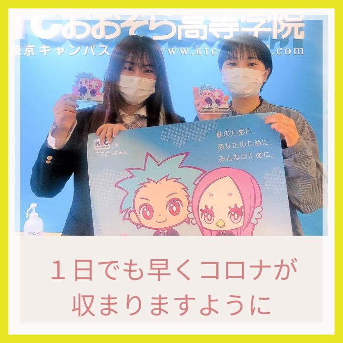 生徒とアマビエちゃんポスター