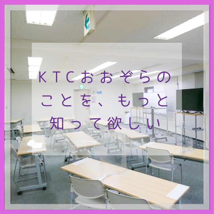 東京キャンパスの教室