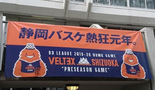 静岡を熱くするベルテックス静岡!プロスポーツの世界を肌で感じる経験から学びを!