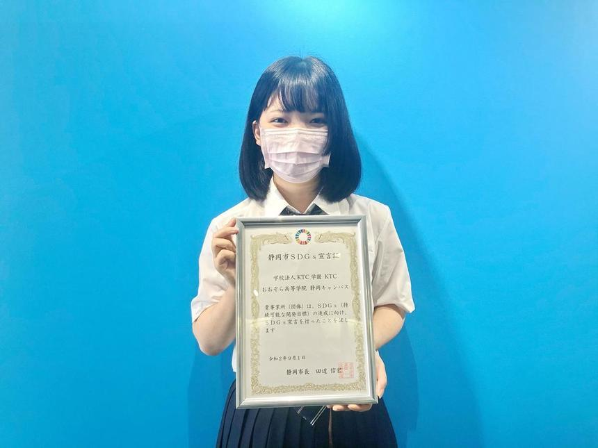 SDGs宣言証を手に誇らしげなTERA-KOYA'sリーダーの横山さん