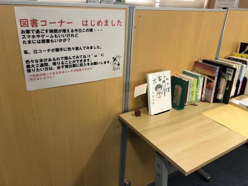 静岡キャンパスの図書コーナー