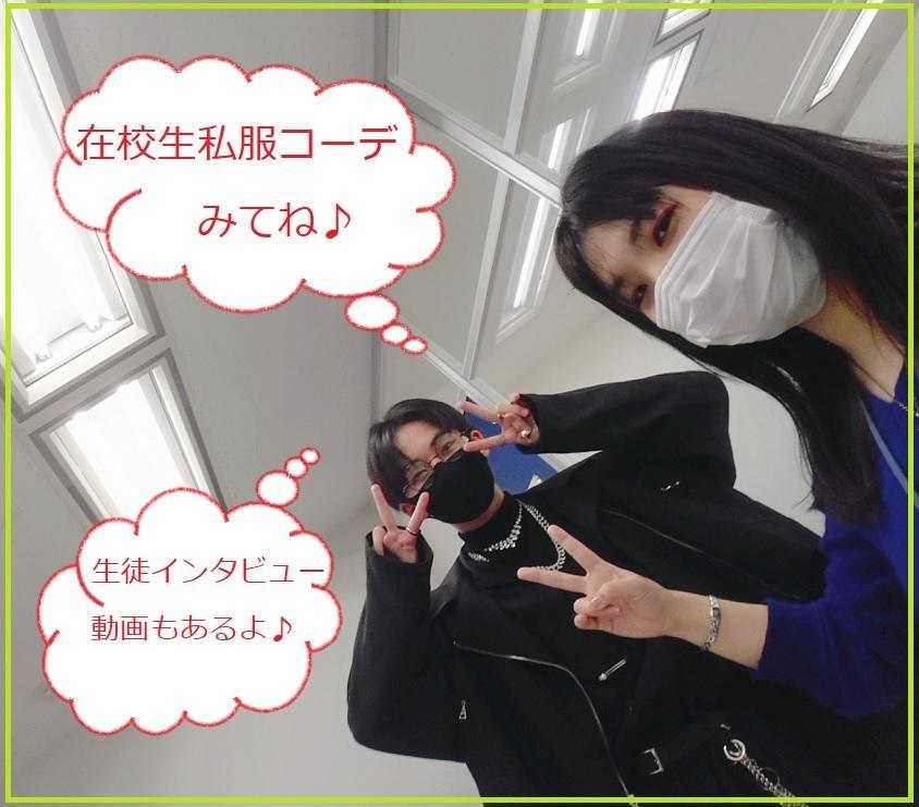 生徒インタビュー♪