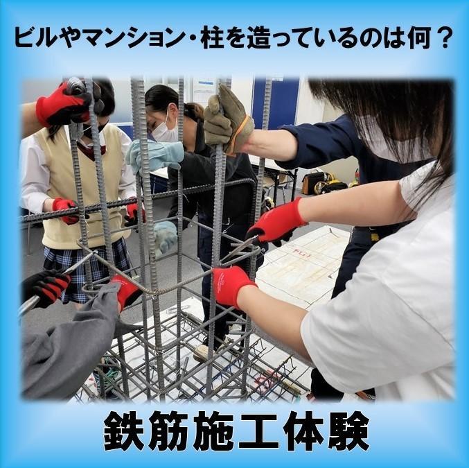 鉄筋施工体験