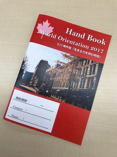 World Orientation 2017 Hand Book
