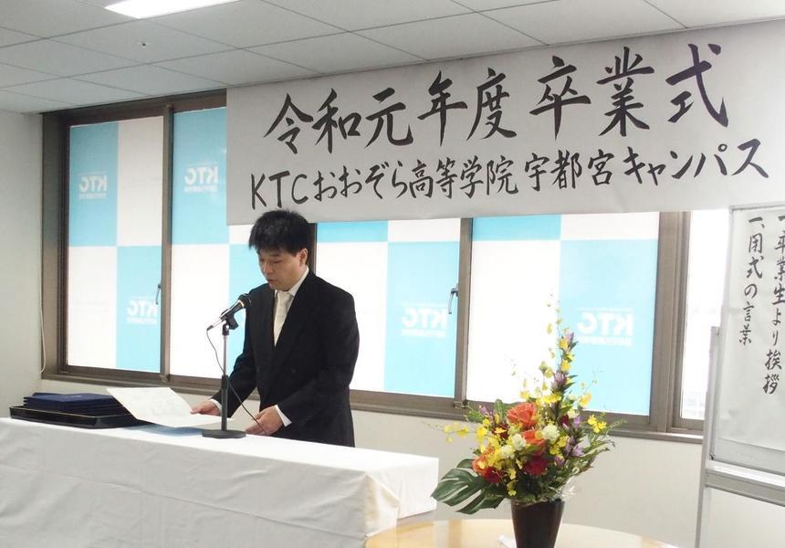 卒業証書はKTCと屋久島おおぞら高校の2枚が授与されます