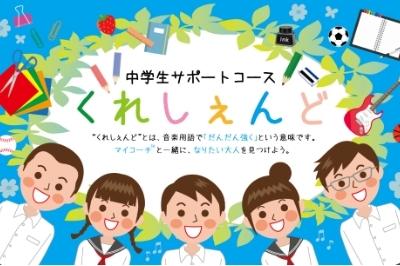 """中学生サポートコース""""くれしぇんど"""""""
