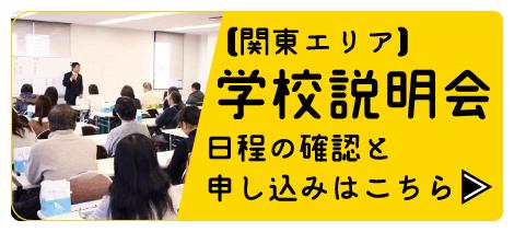 関東エリア学校説明会