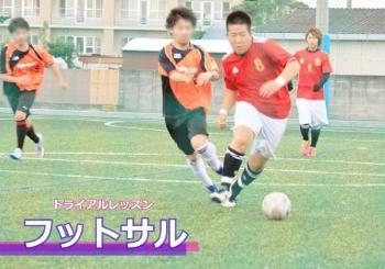 トライアルレッスン:スポーツ